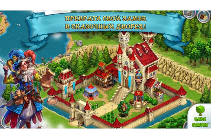 Королевские сказки HD - строительство волшебного королевства на Android.